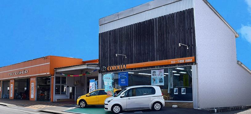 トヨタカローラ徳島 池田店