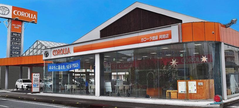 トヨタカローラ徳島 阿南店