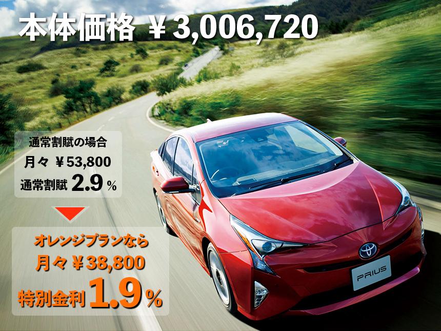 月々のお支払いをさらに少なく-15.000円 5年・オレンジプランなら特別金利1,9% 月々¥38,800