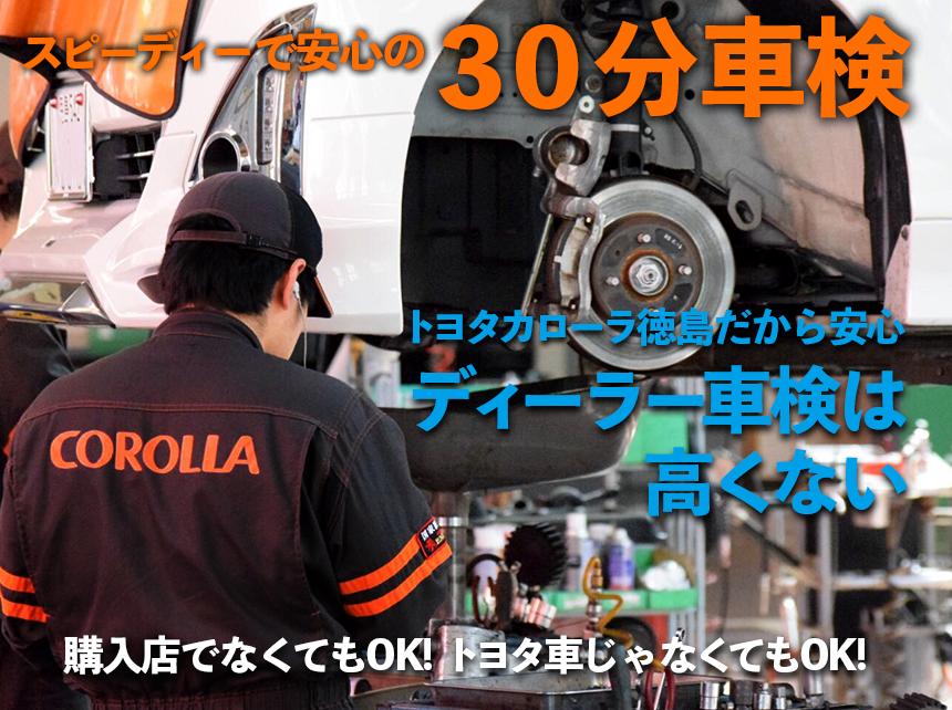 驚異の30分車検 トヨタカローラ徳島だから安心 ディーラー車検は高くない 購入店でなくてもOK! トヨタ車でなくてもOK!